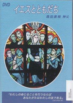 画像1: イエスとともだち [DVD]