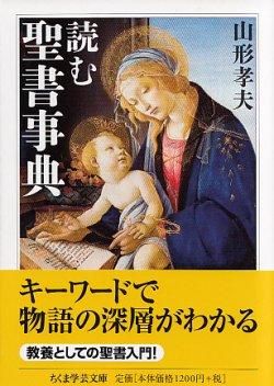 画像1: 読む聖書事典