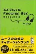 神を知る365日 for Guys (男の子用) ※お取り寄せ商品
