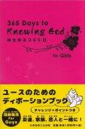 神を知る365日 for Girls(女の子用) ※お取り寄せ商品