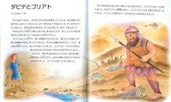 画像3: 楽しく学ぶ子どものための聖書物語