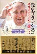 教皇フランシスコ キリストとともに燃えて  偉大なる改革者の人と思想