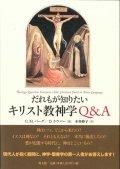 だれもが知りたい キリスト教神学Q&A