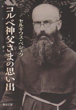 画像1: コルベ神父さまの思い出