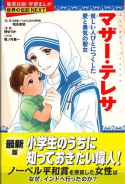 画像1: マザー・テレサ 貧しい人びとにつくした 愛と勇気の聖女(学習まんが 世界の伝記NEXT)