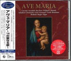 画像1: アヴェ・マリア〜14の聖なる歌〜 [CD]