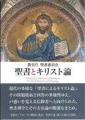 聖書とキリスト論