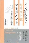 イノベーション(刷新・復活)とキリスト教マネジメント 共生社会への道