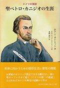 ドイツの使徒 聖ペトロ・カニジオの生涯
