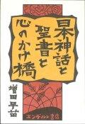 日本神話と聖書と心のかけ橋