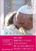 家族 教皇講話集