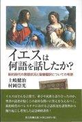 イエスは何語を話したか? --新約時代の言語状況と聖書翻訳についての考察--