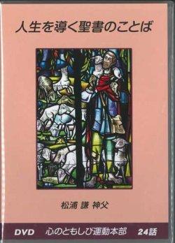 画像1: 人生を導く聖書のことば  [DVD]