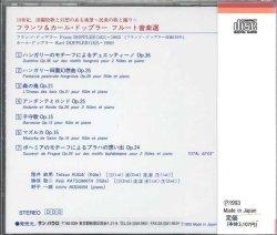 画像2: フランツ&カール・ドップラー フルート音楽選   [CD]