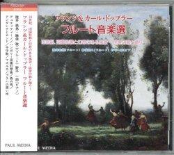 画像1: フランツ&カール・ドップラー フルート音楽選   [CD]