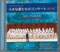 小さな星たちのコンサート2016   [CD]