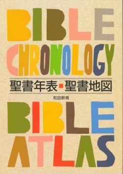 画像1: 聖書年表・聖書地図