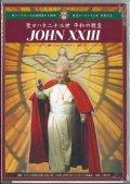 聖ヨハネ二十三世 平和の教皇 [DVD]