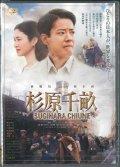 杉原千畝 スギハラチウネ  [DVD]