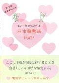 ひと目でわかる日本国憲法MAP (第2版 読書案内付き)