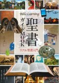 聖書ガイドMOOK リアル聖書入門