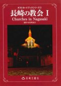 ポストカードブック(2) 長崎の教会I