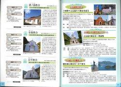 画像3: 長崎游学11 五島列島の全教会とグルメ旅
