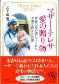 マザー・テレサ 愛の贈り物 世界の母が遺してくれた大切な教えと言葉