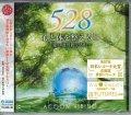 心と体を整えるII 〜愛の周波数528Hz〜 [CD]