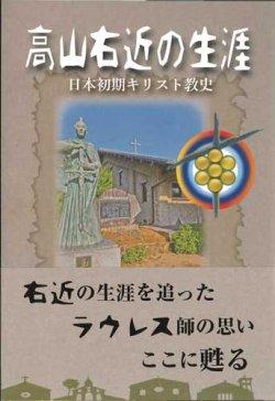 画像1: 高山右近の生涯 -日本初期キリスト教史-