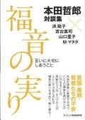 本田哲郎対談集 福音の実り 互いに大切にしあうこと