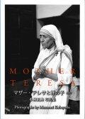 マザー・テレサと神の子 新版 小林正典 写真集