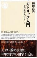 カトリック入門 日本文化からのアプローチ ※お取り寄せ品