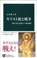 キリスト教と戦争 「愛と平和」を説きつつ戦う理論