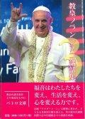教皇フランシスコ講話集 3