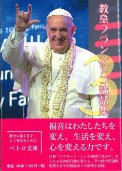 画像1: 教皇フランシスコ講話集 3