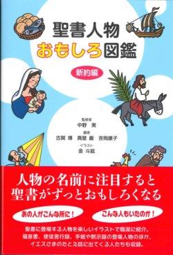 画像1: 聖書人物おもしろ図鑑 新約編 ※お取り寄せ品