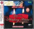 自律神経にやさしいヒーリング・クリスマス〜愛の周波数528Hz〜 [CD]