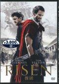 復活 RISEN [DVD]