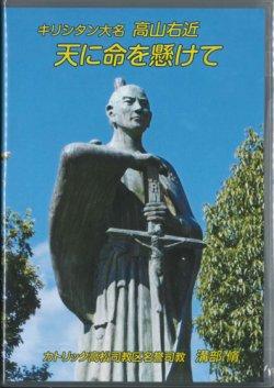 画像1: キリシタン大名 高山右近 天に命を懸けて  [DVD]