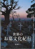 世界のお墓文化紀行 不思議な墓地・美しい霊園をめぐり、さまざまな民族の死生観をひも解く