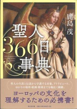 画像1: 聖人366日事典