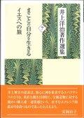 井上洋治著作選集 7 まことの自分を生きるイエスへの旅