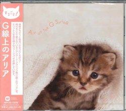 画像1: まるごと! G線上のアリア[CD]