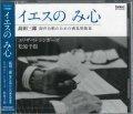 イエスの み心 高田三郎 混声合唱のための典礼聖歌 III  [CD]