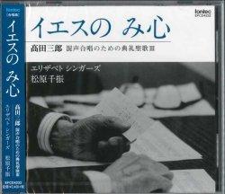画像1:  イエスの み心 高田三郎 混声合唱のための典礼聖歌 III  [CD]