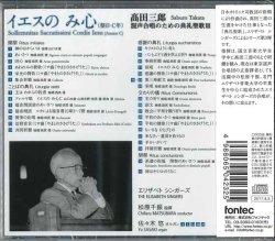 画像2:  イエスの み心 高田三郎 混声合唱のための典礼聖歌 III  [CD]