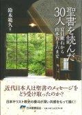 聖書を読んだ30人-夏目漱石から山本五十六まで