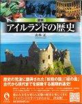 図説 アイルランドの歴史 ※お取り寄せ品