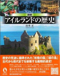 画像1: 図説 アイルランドの歴史 ※お取り寄せ品